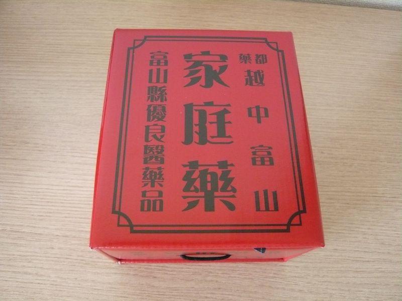 富山薬箱1