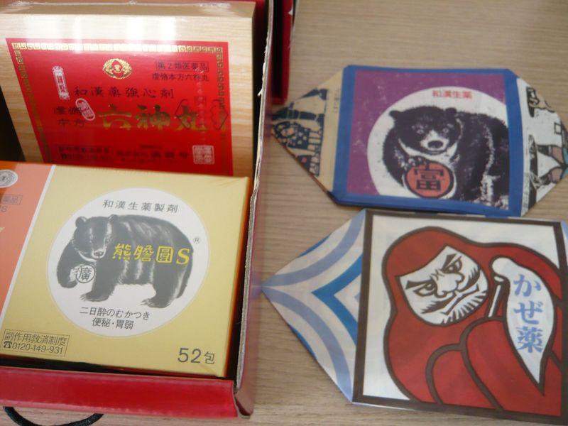 富山薬箱2